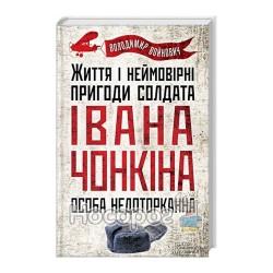 Войнович В. Життя і неймовірні пригоди солдата Івана Чонкіна