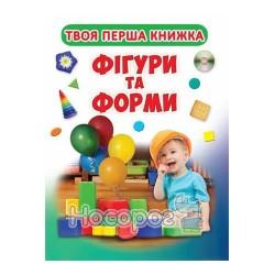 """Твоя первая книга - Фигуры и формы """"БАО"""" (укр.)"""