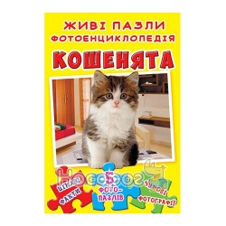 "Книга-пазл - Фотоэнциклопедия. Котята ""БАО"" (укр.)"