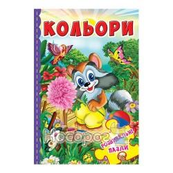 Книжка-пазл Розвивальні пазли Кольори 230*155