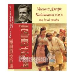 Нечуй-Левицький І. Микола Джеря, Кайдашева сім'я та інші твори