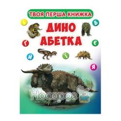 """Твоя первая книга - Дино азбука """"БАО"""" (укр.)"""