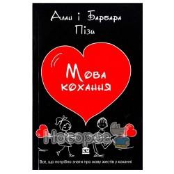 """Мова кохання - Все, що потрібно знати про мову жестів у коханні """"ВСЛ"""" (укр)"""