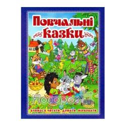 """Поучительные сказки """"Глория"""" (укр.)"""
