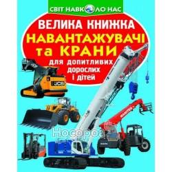 """Велика книжка - Навантажувачі та крани """"БАО"""" (укр.)"""