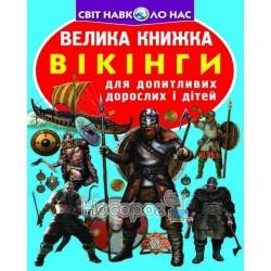 """Большая книга - Викинги """"БАО"""" (укр.)"""