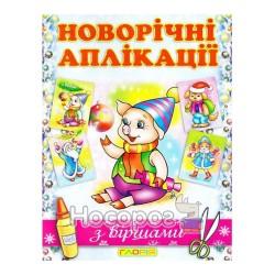 """Новогодние аппликации со стихами. Поросенок """"Глория"""" (укр.)"""