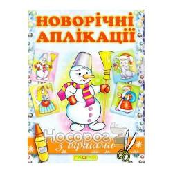 Новорічні аплікації з віршами (Сніговик)