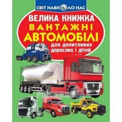 """Большая книга - Грузовые автомобили """"БАО"""" (укр.)"""