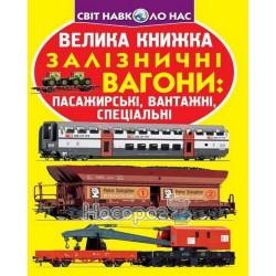 """Большая книга - Железнодорожные вагоны """"БАО"""" (укр.)"""