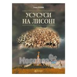 """Усусусы на Лысоне """"Богдан"""" (укр.)"""