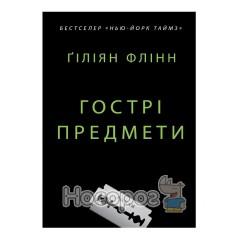 """Гострі предмети """"КМБукс"""" (укр.)"""