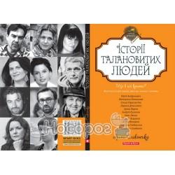 Теплые истории - Истории талантливых людей кн