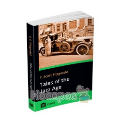 Сказки века джаза