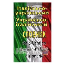 Італійсько-українсько-італійський словник 100000