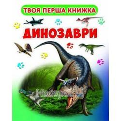 """Ваша первая книга - Динозавры """"БАО"""" (укр.)"""