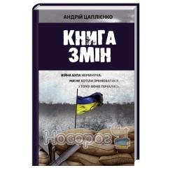Цаплієнко А. Книга змін Війна була неминуча