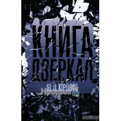 "Книга зеркал ""Клуб Семейного Досуга"" (рус.)"