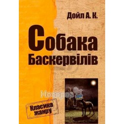 """Класика жанру - Собака Баскервілів """"Велмайт"""" (укр.)"""