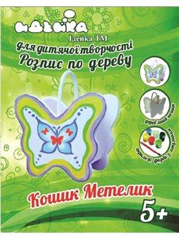 "Набор для Росписи по дереву - Корзинка ""Бабочки"" (94228)"