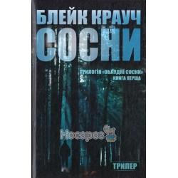 """Лживые сосны кн.1 - Сосны """"КМ Букс» (рус.)"""