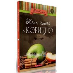 """Теплые истории с корицей """"Брайт Стар Паблишинг"""" (рус.)"""