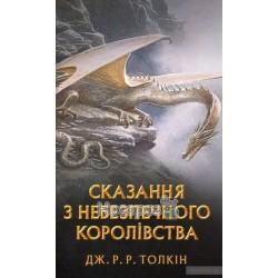 """Сказание опасного королевства """"Астролябия"""" (укр.)"""