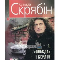 """Я, """"Победа"""" и Берлин """"Folio"""" (укр.)"""