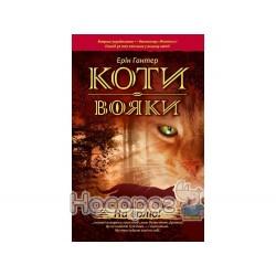 """Коты-воины - На свободу Книга 1 """"АССА"""" (укр.)"""