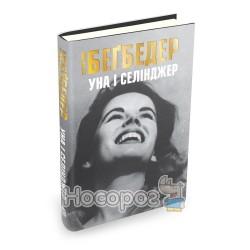 Бегбедер Ф. Уна і Селінджер