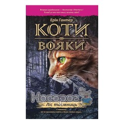 "Коты-воины - Лес тайн ""Асса"" (укр.)"