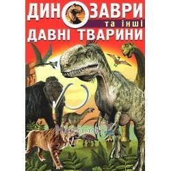 """Динозавры и другие древние животные """"БАО"""" (укр.)"""
