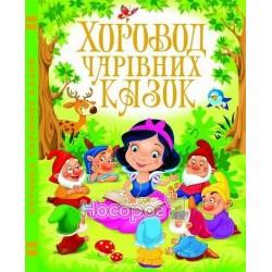 "Хоровод волшебных сказок ""БАО"" (укр.)"