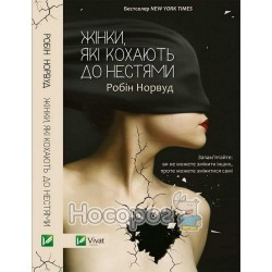 "Женщины, которые любят до безумия ""Vivat"" (рус.)"