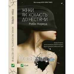 """Жінки, які кохають до нестями """"Vivat"""" (укр.)"""