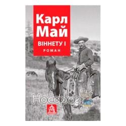 """Виннету І """"Астролябия"""" (укр.)"""