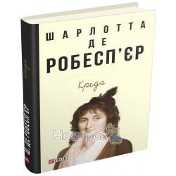 Робеспєр Ш. Кредо