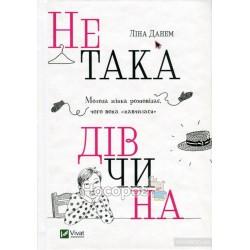 """Не такая девушка """"Vivat"""" (рус.)"""