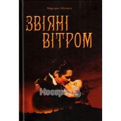 """Унесенные ветром """"КМ Букс» (рус.)"""