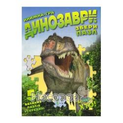 """Для самых маленьких - Книга-игра. Динозавры """"Vivat"""" (укр.)"""