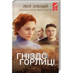 """Гнездо горлицы """"Клуб Семейного Досуга"""" (рус.)"""
