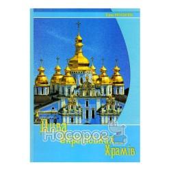 Дива українських храмів