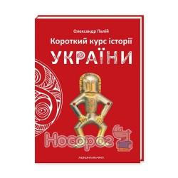 "Краткий курс истории Украины ""А-ба-ба ..."" (рус.)"