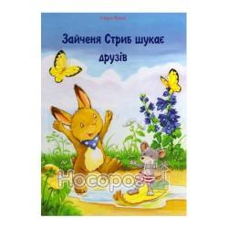 """Акварель - Зайка Прыг ищет друзей """"Vivat"""" (укр.)"""
