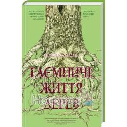 Воллебен П. Таємниче життя дерев