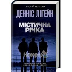 """Мистическая река """"Клуб Семейного Досуга"""" (рус.)"""