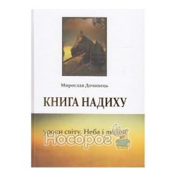 Книга надиху уроки світу, Неба і людей Дочинець М