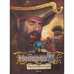 "Пираты иллюстрированный атлас ""Pelican"" (укр.)"