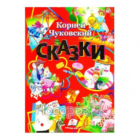 Фото Чуковский К. Сказки А4/80 (червоний)