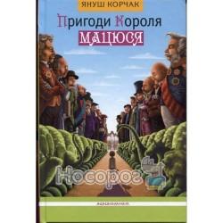 """Приключения короля Мацюся """"А-ба-ба ..."""" (рус.)"""
